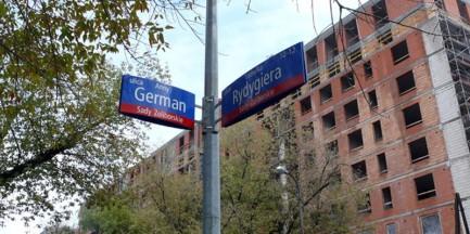 Anna German ma ulicę na Żoliborzu